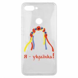 Чехол для Xiaomi Mi8 Lite Я - Українка!