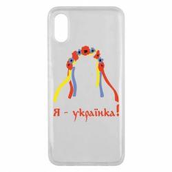 Чехол для Xiaomi Mi8 Pro Я - Українка!