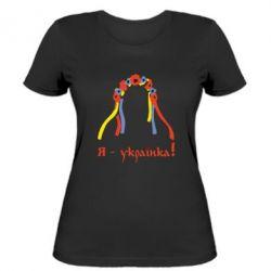 Женская футболка Я - Українка!