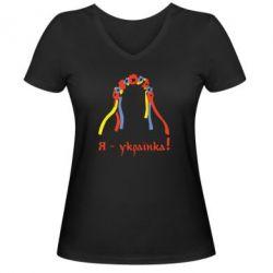 Женская футболка с V-образным вырезом Я - Українка! - FatLine