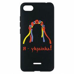 Чехол для Xiaomi Redmi 6A Я - Українка!