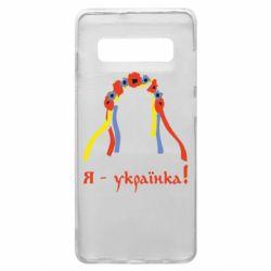 Чехол для Samsung S10+ Я - Українка!