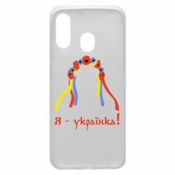 Чехол для Samsung A40 Я - Українка!