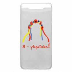 Чехол для Samsung A80 Я - Українка!