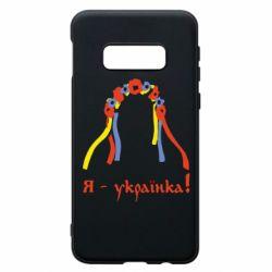 Чехол для Samsung S10e Я - Українка!