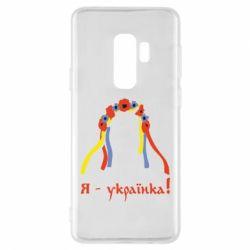 Чехол для Samsung S9+ Я - Українка!