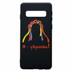 Чехол для Samsung S10 Я - Українка!