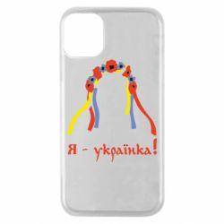 Чехол для iPhone 11 Pro Я - Українка!
