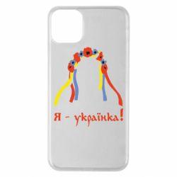 Чехол для iPhone 11 Pro Max Я - Українка!
