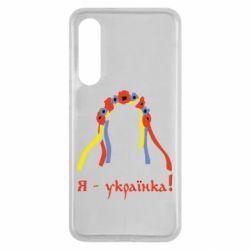 Чехол для Xiaomi Mi9 SE Я - Українка!