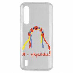 Чехол для Xiaomi Mi9 Lite Я - Українка!