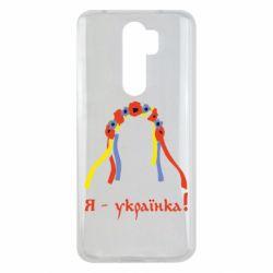 Чехол для Xiaomi Redmi Note 8 Pro Я - Українка!