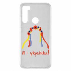 Чехол для Xiaomi Redmi Note 8 Я - Українка!