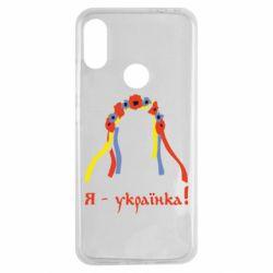 Чехол для Xiaomi Redmi Note 7 Я - Українка!