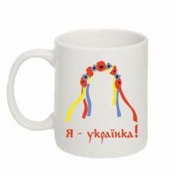 Кружка 320ml Я - Українка! - FatLine