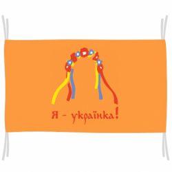 Флаг Я - Українка!