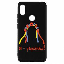 Чехол для Xiaomi Redmi S2 Я - Українка!
