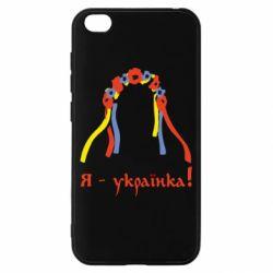 Чехол для Xiaomi Redmi Go Я - Українка!
