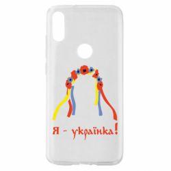 Чехол для Xiaomi Mi Play Я - Українка!