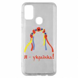 Чехол для Samsung M30s Я - Українка!