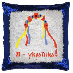 Подушка-хамелеон Я - Українка!