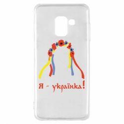 Чехол для Samsung A8 2018 Я - Українка!