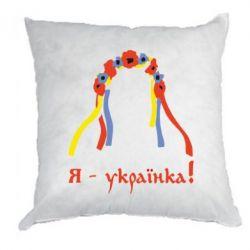 Подушка Я - Українка! - FatLine