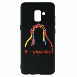 Чехол для Samsung A8+ 2018 Я - Українка!