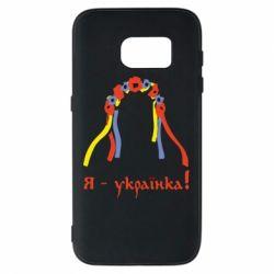 Чехол для Samsung S7 Я - Українка!