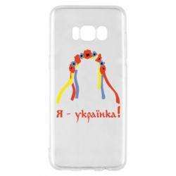 Чехол для Samsung S8 Я - Українка!