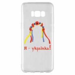 Чехол для Samsung S8+ Я - Українка!