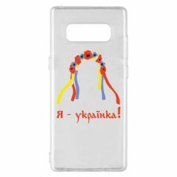 Чехол для Samsung Note 8 Я - Українка!