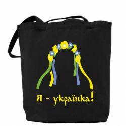 Сумка Я - Українка! - FatLine