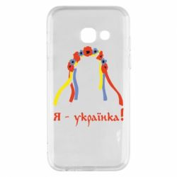Чехол для Samsung A3 2017 Я - Українка!