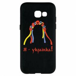Чехол для Samsung A5 2017 Я - Українка!