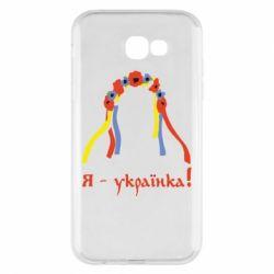 Чехол для Samsung A7 2017 Я - Українка!