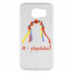 Чехол для Samsung S6 Я - Українка!