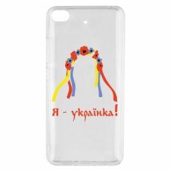 Чехол для Xiaomi Mi 5s Я - Українка!