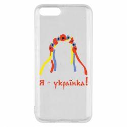 Чехол для Xiaomi Mi6 Я - Українка!