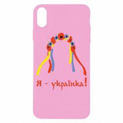 Чехол для iPhone X/Xs Я - Українка!