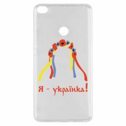 Чехол для Xiaomi Mi Max 2 Я - Українка!