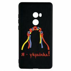Чехол для Xiaomi Mi Mix 2 Я - Українка!