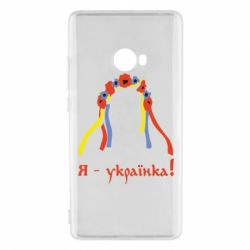 Чехол для Xiaomi Mi Note 2 Я - Українка!