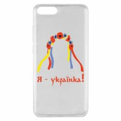 Чехол для Xiaomi Mi Note 3 Я - Українка!