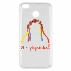 Чехол для Xiaomi Redmi 4x Я - Українка!