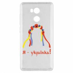 Чехол для Xiaomi Redmi 4 Pro/Prime Я - Українка!