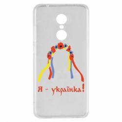 Чехол для Xiaomi Redmi 5 Я - Українка!