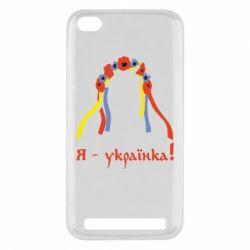 Чехол для Xiaomi Redmi 5a Я - Українка!