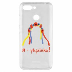 Чехол для Xiaomi Redmi 6 Я - Українка!