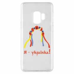 Чехол для Samsung S9 Я - Українка!